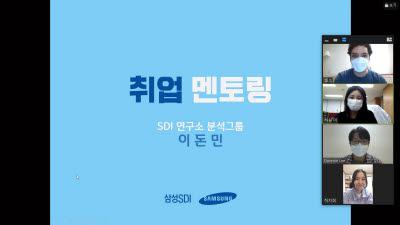 GIST, '취업선배 멘토링' 개최…재학생 진로설계 지원 기대