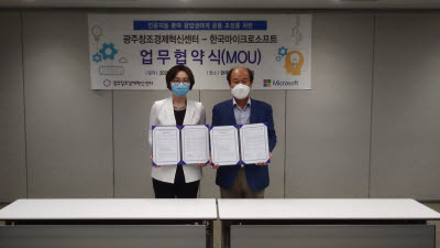 광주창조경제혁신센터-한국MS, 광주 AI 창업생태계 조성 업무협약