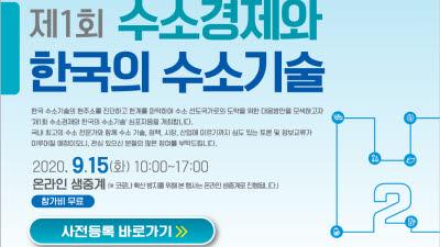 에너지연, 15일 '수소경제와 한국의 수소기술' 심포지엄 개최