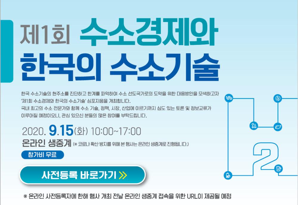 제1회 수소경제와 한국의 수소기술 심포지엄