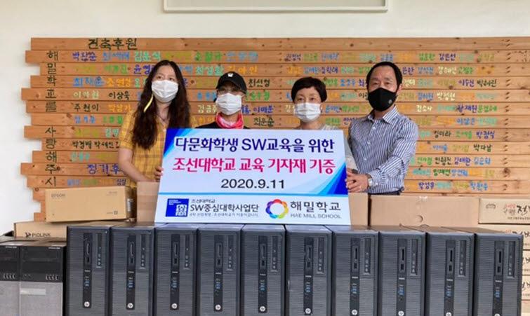 조선대와 조선대 SW중심대학사업단은 다문화가정 학생의 SW교육을 위한 교육기자재를 해밀학교에 기증했다.