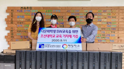 조선대 SW중심대학사업단, 해밀학교에 SW교육기자재 기증
