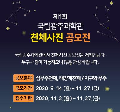 국립광주과학관이 11월 27일까지 개최하는 천체사진 공모전 포스터.