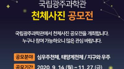 국립광주과학관, 11월 27일까지 '천체사진 공모전' 개최