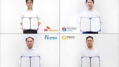 SK텔레콤, 양자 기술로 가스 유출 사고 차단