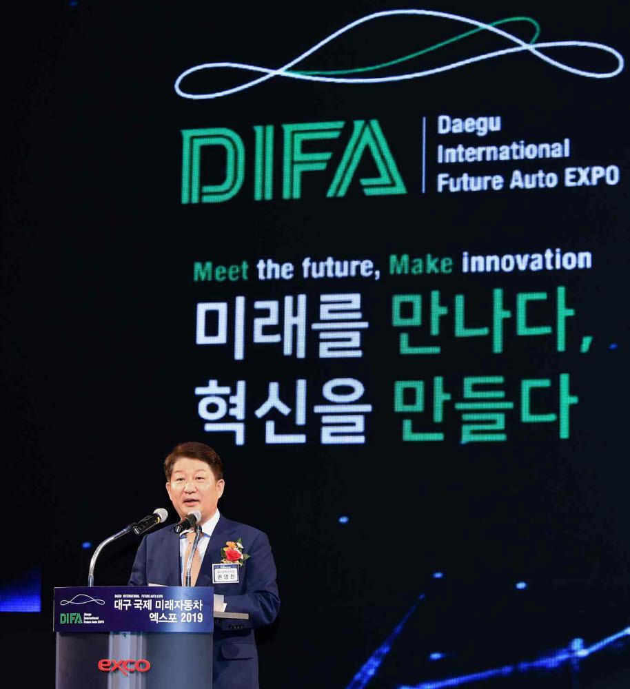 대구미래차엑스포, 디지털 박람회 전환