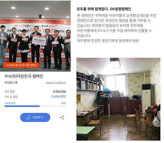 OK금융, 걸으면서 기부하는 동행 캠페인 전개…'1억 걸음' 목표