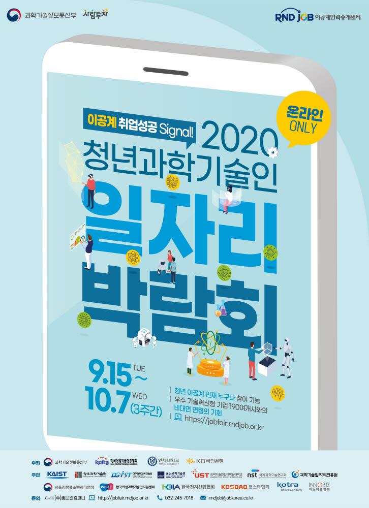 과학기술정보통신부가 15일부터 10월 7일까지 개최하는 2020 청년 과학기술인 일자리박람회 홍보 포스터.