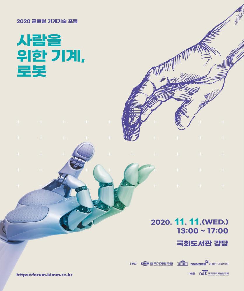 2020 글로벌 기계기술 포럼 포스터.
