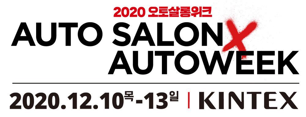 車 전시회 '오토살롱위크', 코로나19 확산세에 12월로 연기