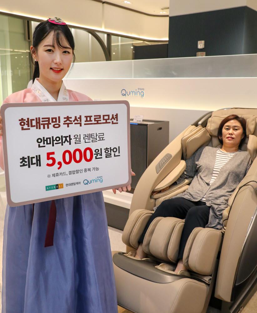 15일 오전, 서울시 강동구 현대백화점 천호점 10층에 위치한 현대큐밍 천호점에서 모델들이 안마의자 렌탈 상품을 소개하고 있는 모습이다.