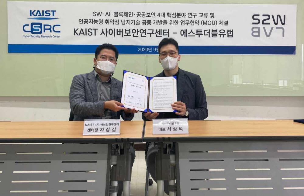 서상덕(오른쪽) 에스투더블유랩 대표와 차상길 카이스트 사이버보안연구센터(CSRC) 센터장이 AI 보안 기술 공동 개발을 위한 업무협약을 체결한 뒤 기념촬영했다. 에스투더블유랩 제공