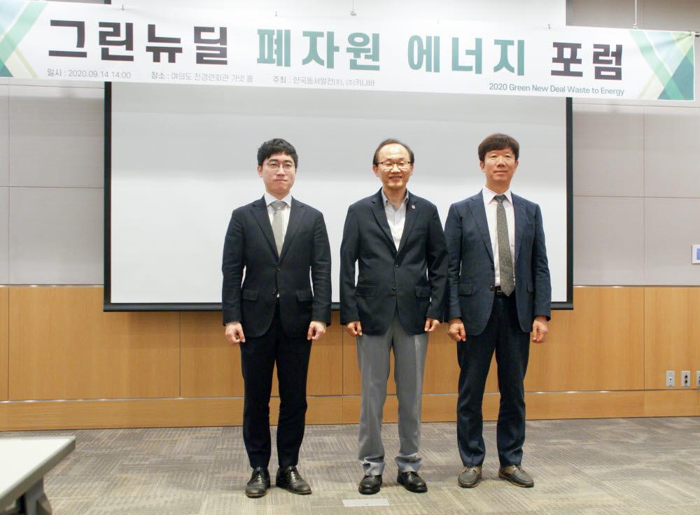 최강일 키나바 대표(가운데)가 백강수 한국동서발전 실장(오른쪽), 최고운 한국투자증권 연구원(왼쪽) 등이 GWF2020 개최 기념촬영을 하고 있다.