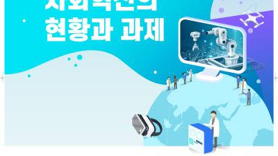 STEPI, 제19차 과학기술 사회혁신 포럼 개최...ICT 기반 사회혁신 논의