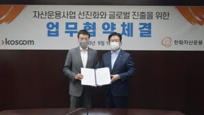 코스콤-한화자산운용, IT 선진화 손잡았다
