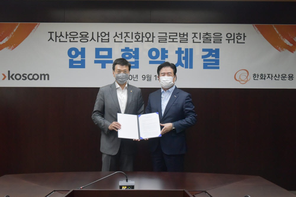한화자산운용 김용현 대표(사진 왼쪽)와 코스콤 정지석 사장이 자산운용산업 IT 선진화를 함께 추진하기 위한 업무협약을 16일 체결했다. (사진=코스콤)