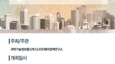 과기정통부, SW 진흥법 하위법령 공청회 17일 온라인 개최
