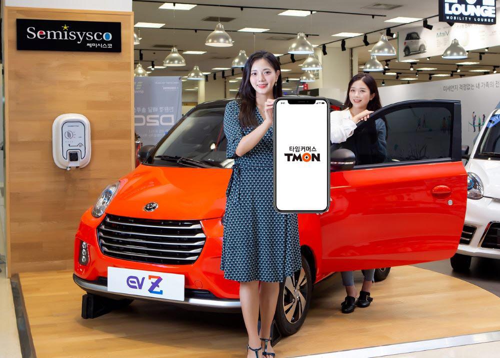 티몬 티비온에서 17일 경형전기차 EV-Z를 론칭한다.