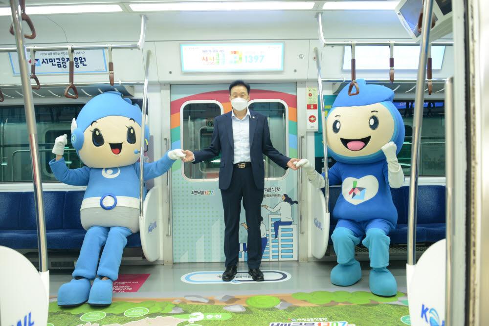 이계문 서민금융진흥원장이 14일 서울 지하철 1호선에 마련된 서민금융 1397 랩핑 객차에서 서금원 홍보 캐릭터와 서민금융을 소개하고 있다.