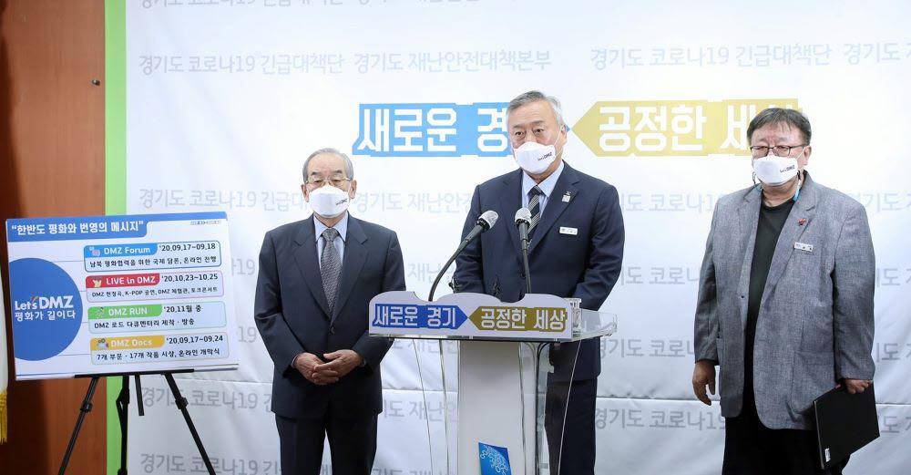 왼쪽부터 임동원 렛츠 디엠지 조직위원장(전 통일부장관), 이재강 평화부지사, 강헌 집행위원장(경기문화재단 대표).
