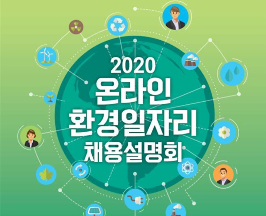 환경부, 이달 17일·24일 환경일자리 온라인 채용박람회 열어