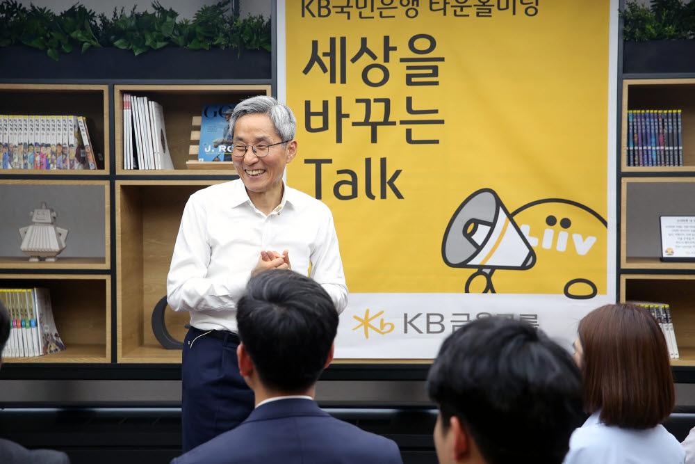 윤종규 KB금융그룹 회장이 KB국민은행 직원과의 타운홀미팅을 하는 모습