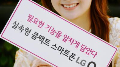 LG전자, 25일 'LG Q31' 출시...가격은 20만 9000원