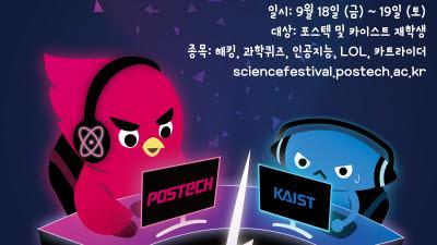 포스텍-카이스트, 18~19일 사이버 이공계 학생교류전 개최
