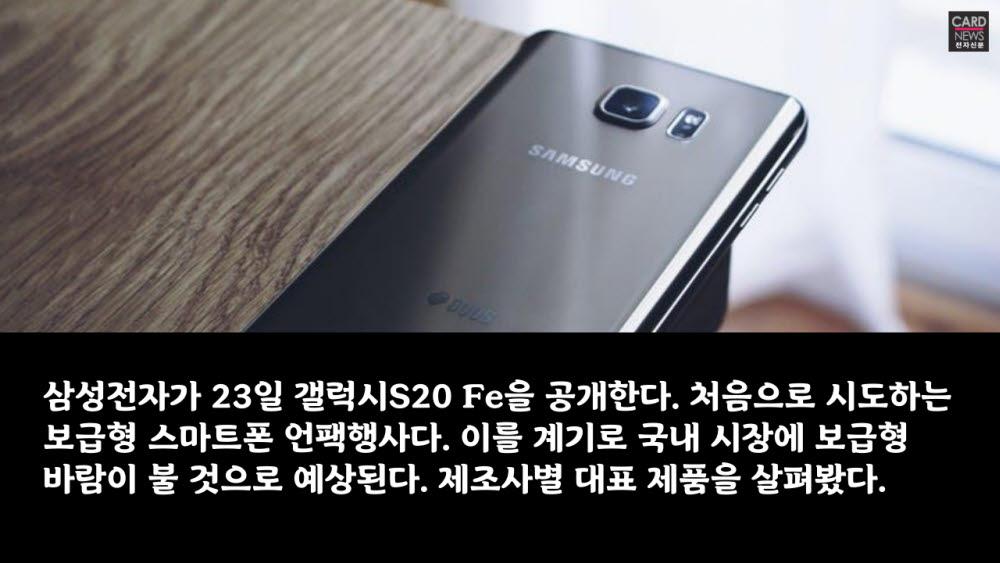 [카드뉴스]보급형 스마트폰 대전 임박...싸다고 얕보지마