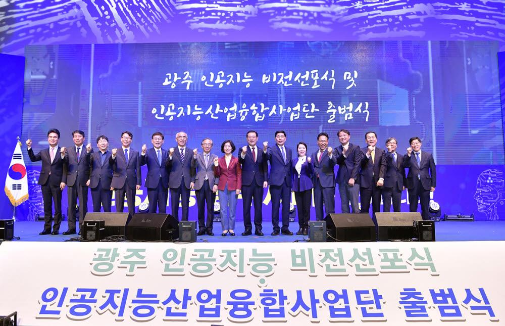 광주시가 지난 1월 개최한 인공지능 중심도시 비전선포식.
