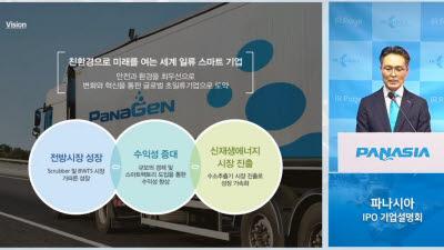 """코스닥 도전하는 친환경 선박부품사 파나시아 """"신재생에너지로 새 도약"""""""