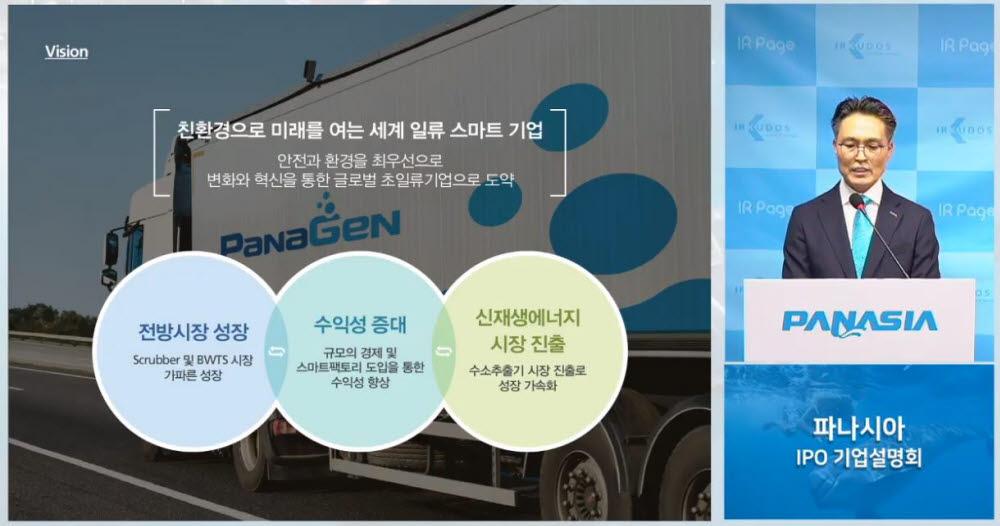 윤영준 파나시아 사장이 17일 개최한 온라인 기업설명회에서 회사 비전을 발표하고 있다. (사진=파나시아)