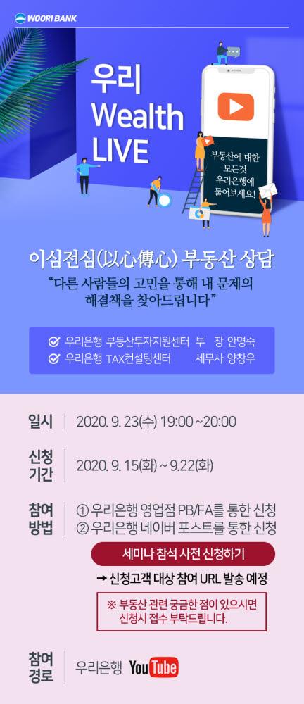 우리은행, 유튜브 부동산 세미나 개최