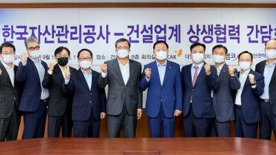 캠코, 대한건설협회와 상생협력 간담회 개최