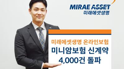 미래에셋생명, '온라인 미니암보험' 시리즈 판매 4000건 돌파