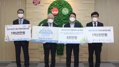 SBI저축銀, 학대 피해·파산 가정 아동 후원 사회공헌 프로그램 전개