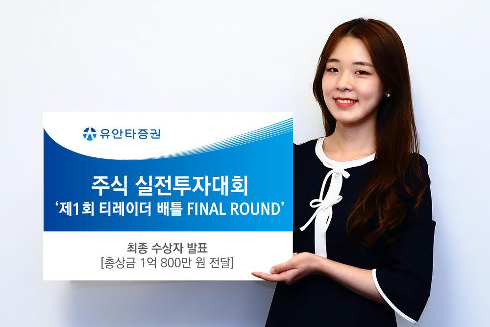 유안타증권, 주식 실전투자대회 상금 1억800만원 수여