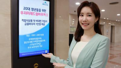 우리은행, 20대 청년 위한 '우리미래드림바우처Ⅱ' 실시