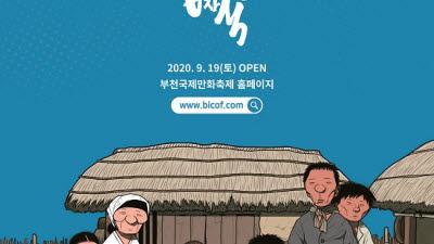 부천국제만화축제, 부천만화대상전 및 독립만화특별전 개최