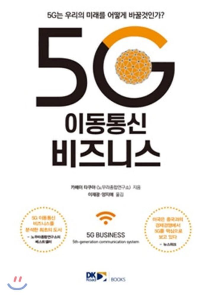 [대한민국 희망 프로젝트]〈675〉오픈랜(Open RAN)