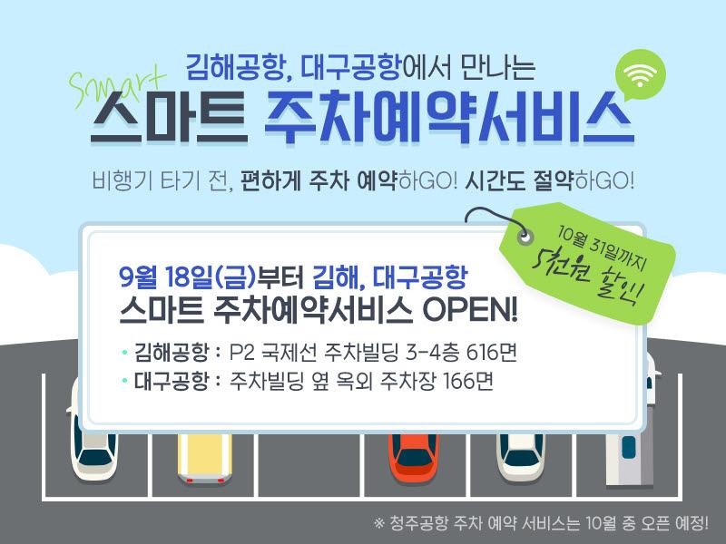 공항 주차예약 서비스, 김포 이어 김해·청주·대구공항 확대