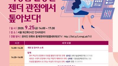 STEPI, 제1회 리빙랩과 젠더 포럼 개최...리빙랩 활동 젠더 관점에서 돌아본다