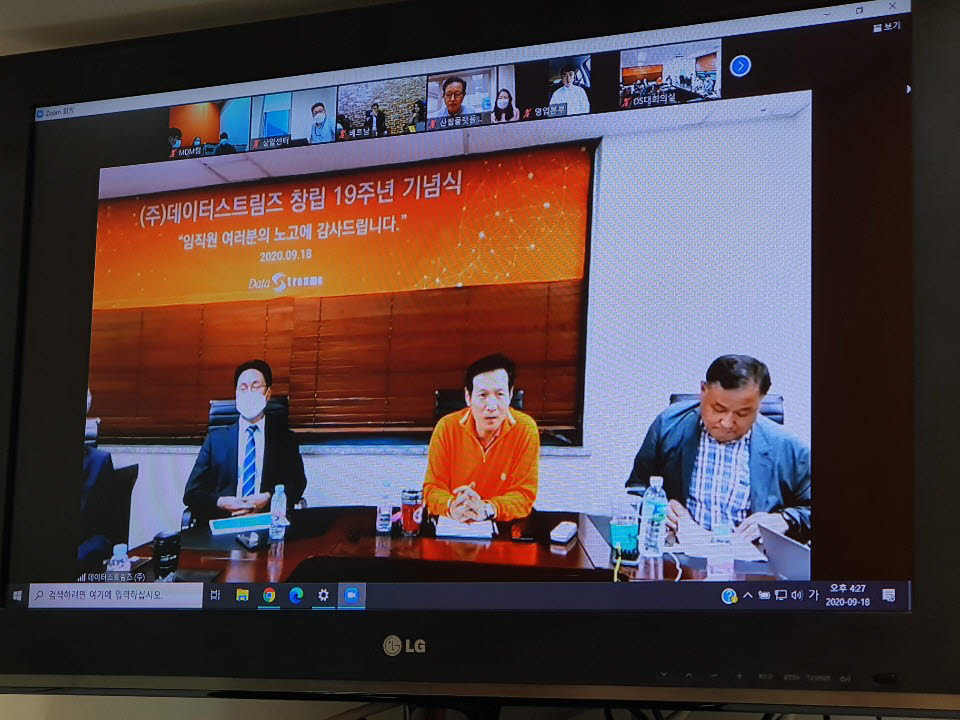 이영상 데이터스트림즈 대표(가운데)가 온라인 창립 기념식에서 축사를 하고 있다.