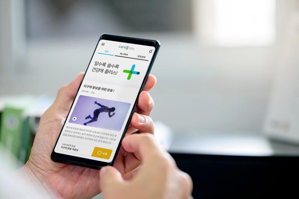마크로젠, SK텔레콤, 인바이츠헬스케어가 공동 출시한 care8 DNA 앱 (사진=마크로젠)