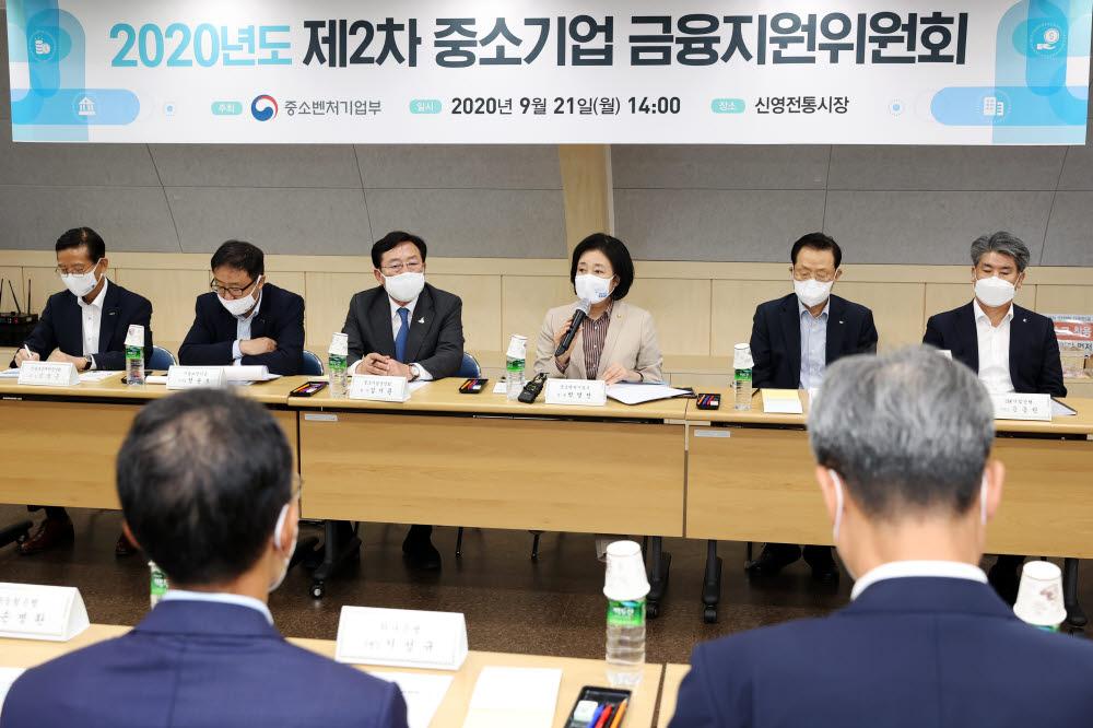 중기부, '중소기업 금융지원위원회' 개최…추석 자금 지원 협조