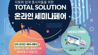 인아그룹, '인아 온라인 세미나페어 2020' 개최
