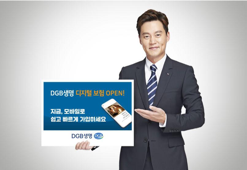 """DGB생명, 디지털 보험 론칭…""""온택트 강화 박차"""""""