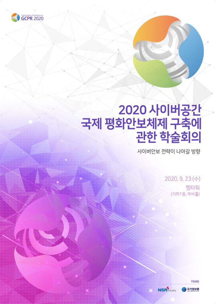 2020 사이버공간 국제 평화안보체제 구축에 관한 학술회의 포스터