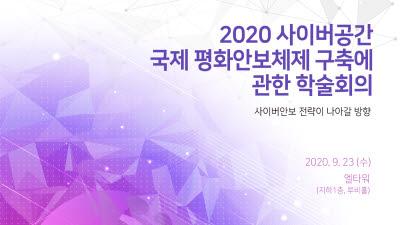 국보연·국정원, '사이버공간 국제 평화안보체제 구축 학술대회' 공동 개최