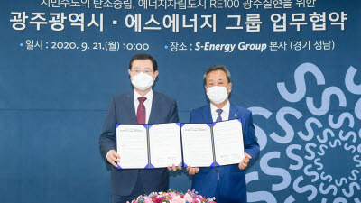 광주시·에스-에너지그룹, 광주형 AI-그린뉴딜 협력 업무협약
